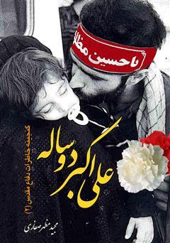 دانلود کتاب علی اکبر دو ساله