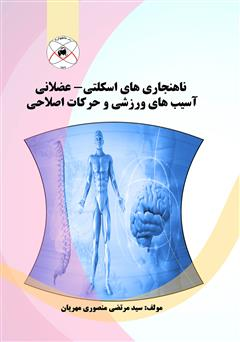 کتاب ناهنجاری های اسکلتی - عضلانی، آسیب های ورزشی و حرکات اصلاحی