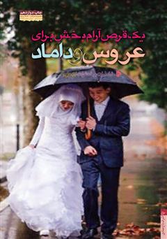 دانلود کتاب عروس و داماد: خاطرات و خطرات ازدواج