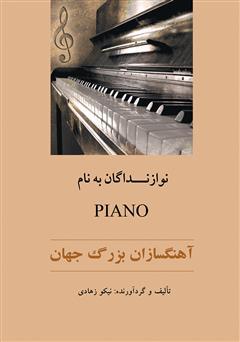 کتاب نوازندگان به نام پیانو
