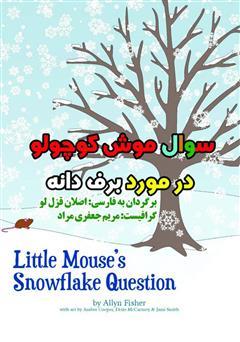 دانلود کتاب سوال موش کوچولو در مورد برف دانه