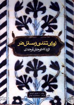 کتاب زیبایی شناسی و مسائل هنر از دیدگاه ابوحیان توحیدی