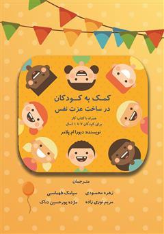 دانلود کتاب کمک به کودکان در ساخت عزت نفس