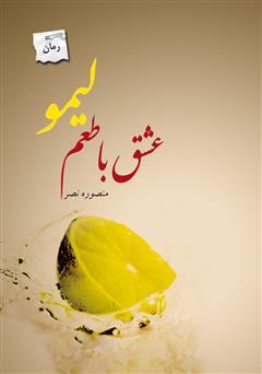 دانلود رمان عشق با طعم لیمو