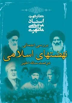 دانلود کتاب بررسی اجمالی نهضتهای اسلامی در صد ساله اخیر
