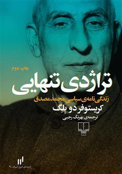 دانلود کتاب تراژدی تنهایی: زندگی نامهی سیاسی محمد مصدق