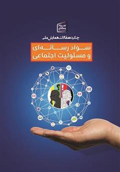 دانلود کتاب چکیده مقالات همایش سواد رسانهای و مسئولیت اجتماعی