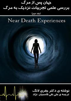 دانلود کتاب جهان پس از مرگ: بررسی علمی تجربیات نزدیک به مرگ - جلد 2