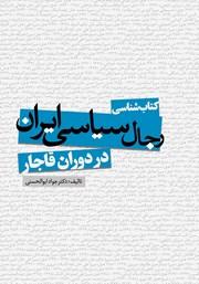 دانلود کتاب کتابشناسی رجال سیاسی ایران در دوران قاجار