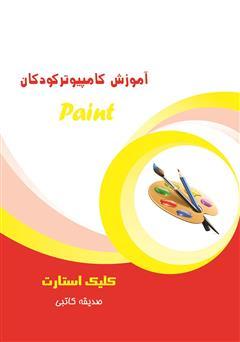دانلود کتاب آموزش کامپیوتر کودکان (paint - جلد اول)