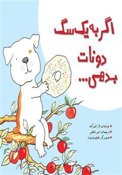 دانلود کتاب اگر به یک سگ دونات بدهی
