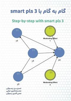 دانلود کتاب گام به گام با SMART - PLS ورژن 3