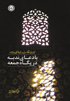 دانلود کتاب با دعای ندبه در پگاه جمعه