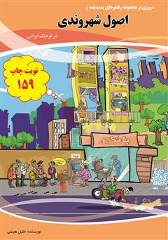دانلود کتاب اصول شهروندی در فرهنگ ایرانی
