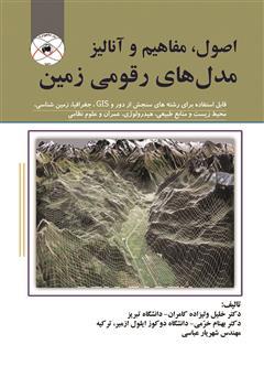 دانلود کتاب اصول، مفاهیم و آنالیز مدلهای رقومی زمین