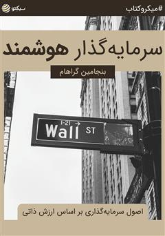 دانلود کتاب صوتی سرمایهگذار هوشمند: اصول سرمایهگذاری بر اساس ارزش ذاتی
