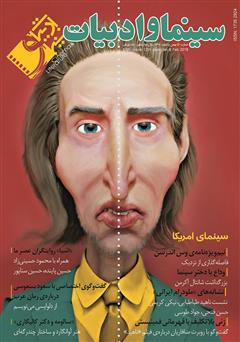 دانلود مجله سینما و ادبیات - شماره 50