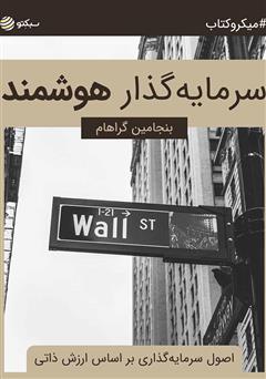 دانلود کتاب سرمایهگذار هوشمند: اصول سرمایهگذاری بر اساس ارزش ذاتی