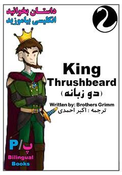 دانلود کتاب King Thrushbeard (شاه ریش منقار)