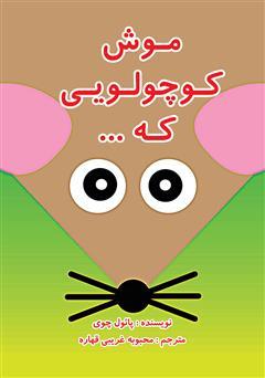 دانلود کتاب موش کوچولویی که...