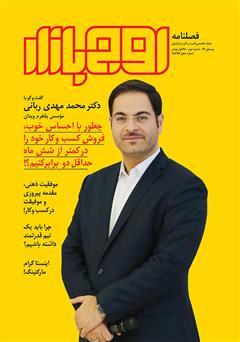 دانلود مجله اوج بازار - شماره 2