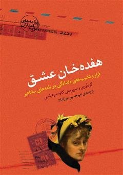 دانلود کتاب هفده خان عشق: فراز و نشیبهای دلدادگی در نامههای مشاهیر