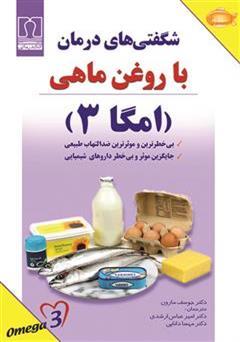کتاب شگفتی های درمان با روغن ماهی: امگا 3