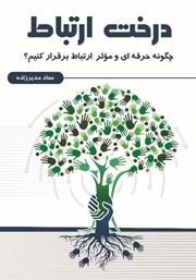 دانلود کتاب درخت ارتباط