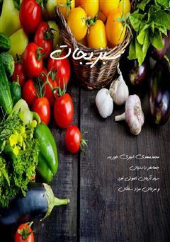 دانلود کتاب سبزیجات
