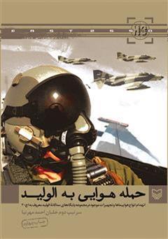 کتاب حمله هوایی به الولید
