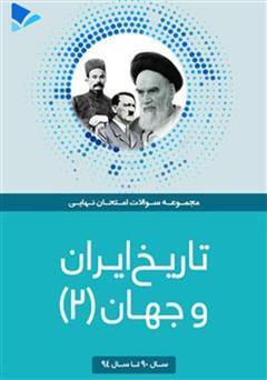 دانلود کتاب تاریخ ایران و جهان (2)