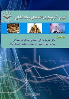 کتاب شیمی کربوهیدرات های مواد غذایی