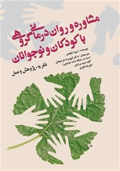 دانلود کتاب مشاوره و روان درمانی گروهی با کودکان و نوجوانان