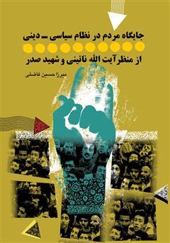 دانلود کتاب جایگاه مردم در نظام سیاسی - دینی از منظر آیتالله نائینی و شهید صدر