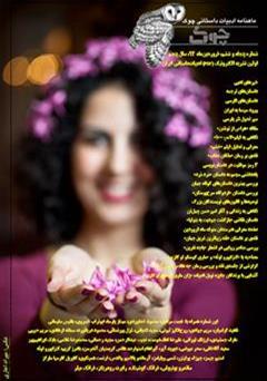 ماهنامه ادبیات داستانی چوک - شماره 56