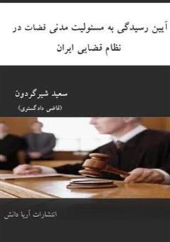 دانلود کتاب آیین رسیدگی به مسئولیت مدنی قضات در نظام قضایی ایران