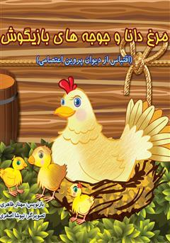 کتاب مرغ دانا و جوجه های بازیگوش