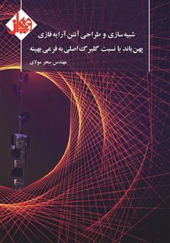 دانلود کتاب شبیهسازی و طراحی آنتن آرایه فازی پهن باند با نسبت گلبرگ اصلی به فرعی بهینه
