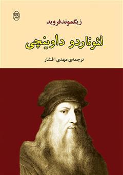 دانلود کتاب لئوناردو داوینچی