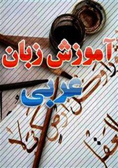 کتاب آموزش زبان عربی (مکالمه در حج)
