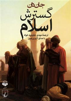 دانلود کتاب صوتی گسترش اسلام