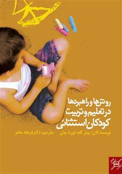 دانلود کتاب روشها و راهبردها در تعلیم و تربیت کودکان استثنائی