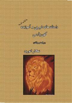 کتاب داستان های شیرین و آموزنده کهن پارسی (برای نوجوانان) - جلد 1