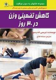 دانلود کتاب کاهش تضمینی وزن در 30 روز