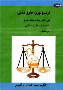 دانلود کتاب ترمینولوژی حقوق مدنی