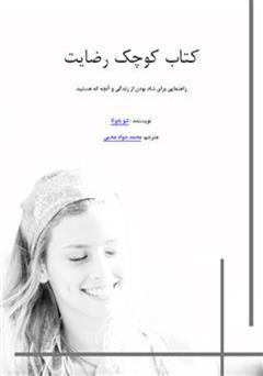 کتاب کوچک رضایت (راهنمایی برای شاد بودن)