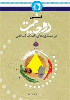 دانلود کتاب نقش روحانیت در دستاوردهای انقلاب اسلامی