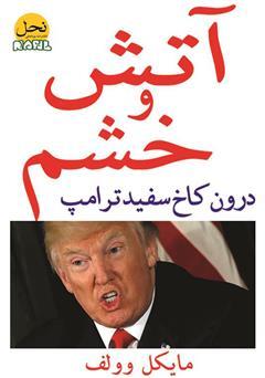 دانلود کتاب آتش و خشم، درون کاخ سفید ترامپ