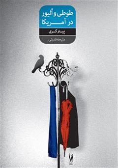 دانلود رمان طوطی و الیور در آمریکا