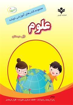 کتاب مجموعه کتاب های آموزشی خوشه: علوم اول دبستان